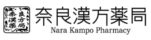 奈良漢方薬局